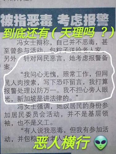 Photo of pertinent section in Chinese newspaper taken by Facebook user CK Foo